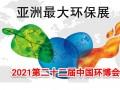 2021上海环博会|上海环保展|上海环博会2021|环博会